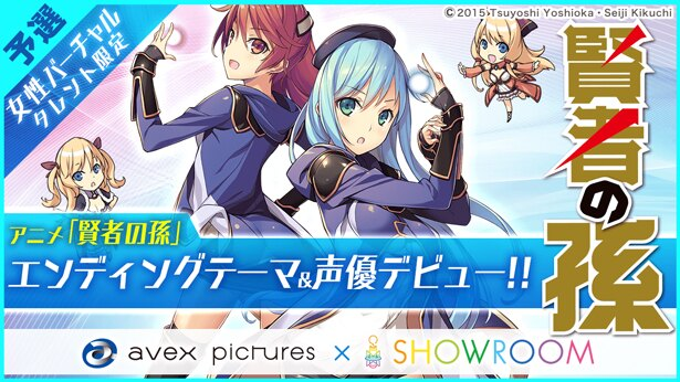 TVアニメ「賢者の孫」2019年4月放送決定!ティザービジュアルも公開!