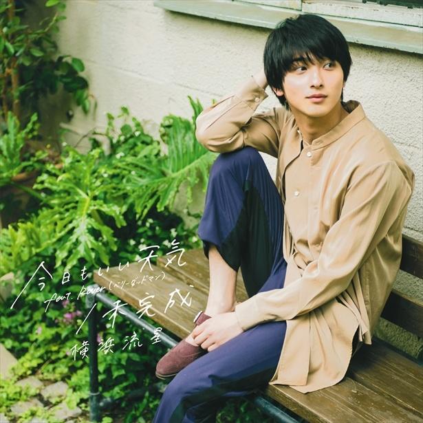主演映画目白押しの横浜流星、ソロアーティストデビューで新境地