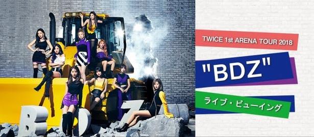 "TWICE 1st ARENA TOUR 2018 ""BDZ"" 全国47都道府県の映画館でライブ・ビューイング実施決定!"