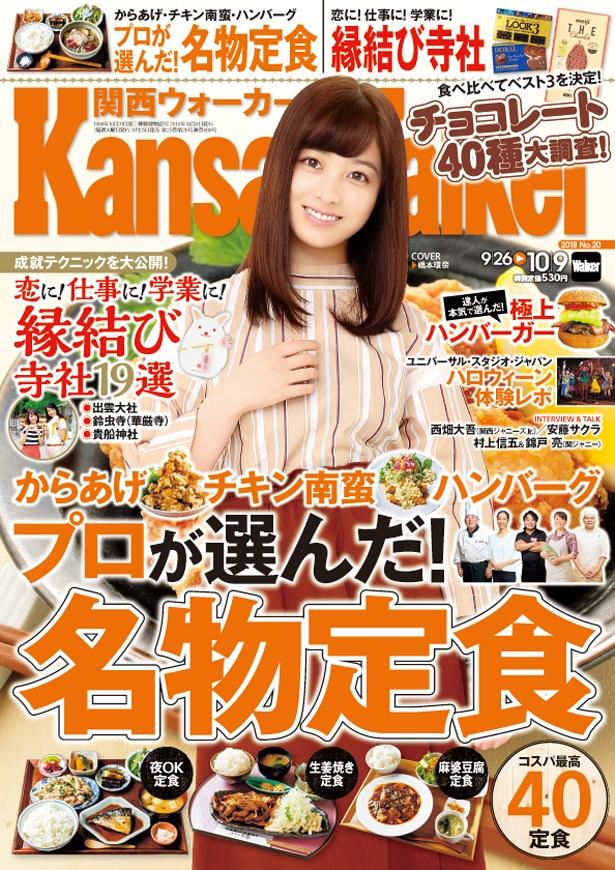 関西ウォーカー20号の表紙は映画にバラエティーにと大活躍中の橋本環奈さん!