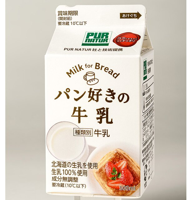 【写真を見る】「パン好きの牛乳」はベルギーのPUR NATUR(ピュアナチュール)社と技術提携して開発された