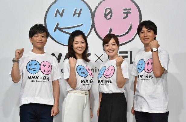 視聴者人気の高いアナウンサーの武田真一、桑子真帆、桝太一、水卜麻美が集結!