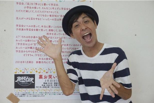 小波津正光=1974年8月13日生まれ、沖縄県出身。お笑い芸人。舞台「お笑い米軍基地」シリーズの企画・脚本・演出を務める。
