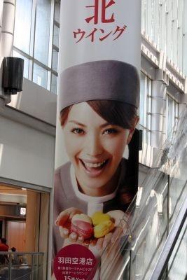 「サマンサタバサ スイーツ&トラベル 羽田空港店」では蛯原友里さんがイメージキャラクターを務めている