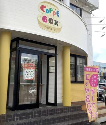 2017年10月オープンの「コッペBOX」は、イオンモール札幌発寒店にほど近い桑園発寒通沿いにある