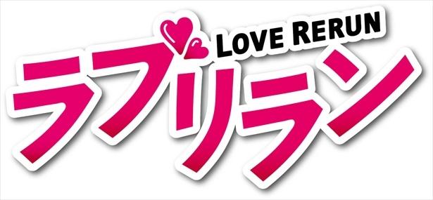 ドラマ「ラブリラン」ロゴ