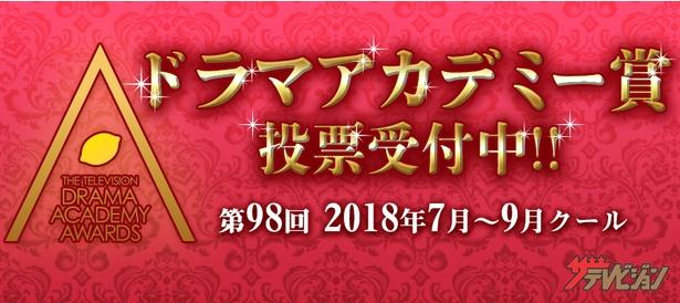 2018年夏のNo.1ドラマが決まる! 「第98回ドラマアカデミー賞」投票開始!!