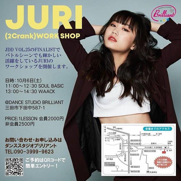 JURI ワークショップ