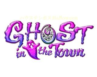ハウステンボス Halloween GHOST in the Town
