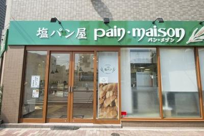 【写真を見る】「清澄通り」と「墨堤通り」が交わる信号の角地にある。「塩パン屋」と書かれた緑色の看板が目印だ