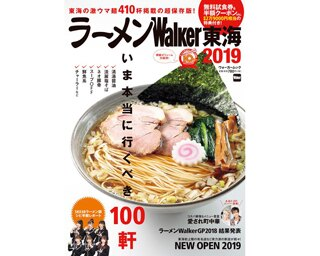 2018年10月5日(金)、「ラーメンWalker東海 2019」発売!ラーメン好きもラーメン初心者も必見の内容だ!!