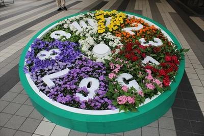 会場には人生ゲームのルーレットをデザインした花壇も設けられた