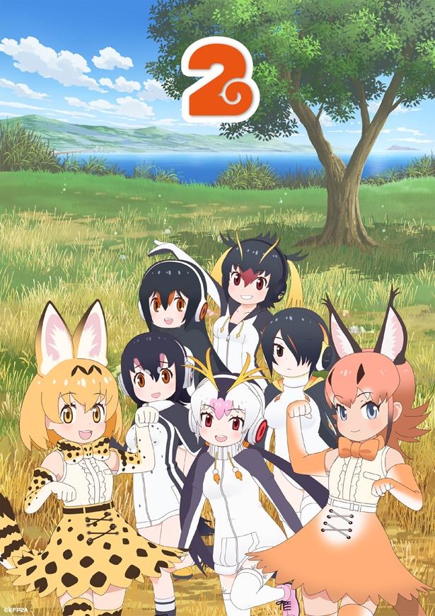 TVアニメ「けものフレンズ2」のビジュアル第3弾でPPPが全員集合!
