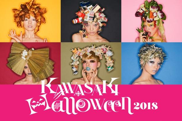 カワサキハロウィンは1ヶ月間に渡りカワサキ駅周辺で開催される日本最大級のハロウィンイベント