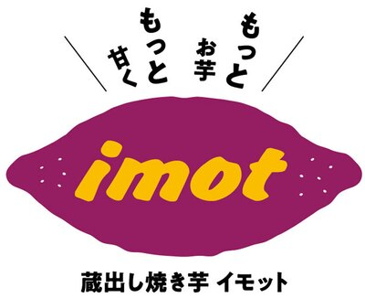 大丸梅田店は近年、改めて脚光を浴びている焼き芋に注目/蔵出し焼き芋 imot(イモット)