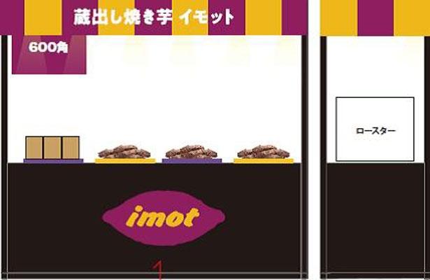 焼き芋の香りが漂う店内イメージ/蔵出し焼き芋 imot(イモット)