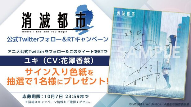 TVアニメ「消滅都市」Twitterフォロー&RTキャンペーン開始!花澤香菜のサイン入り特製色紙をプレゼント!