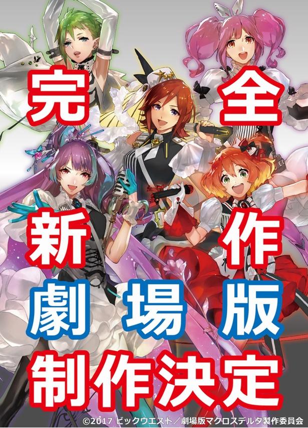 『劇場版マクロスΔ』の制作が決定!