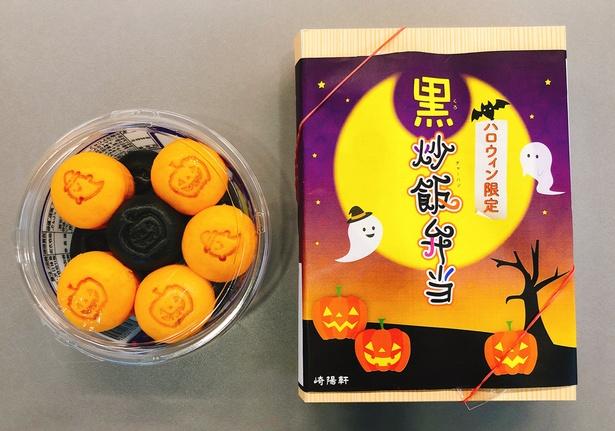 崎陽軒のハロウィンシリーズ。「黒シウマイまん&かぼちゃまん」(550円)と「黒炒飯弁当」(930円)