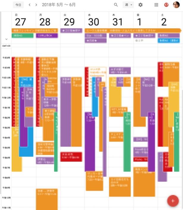 Google Calendarに集約した例。