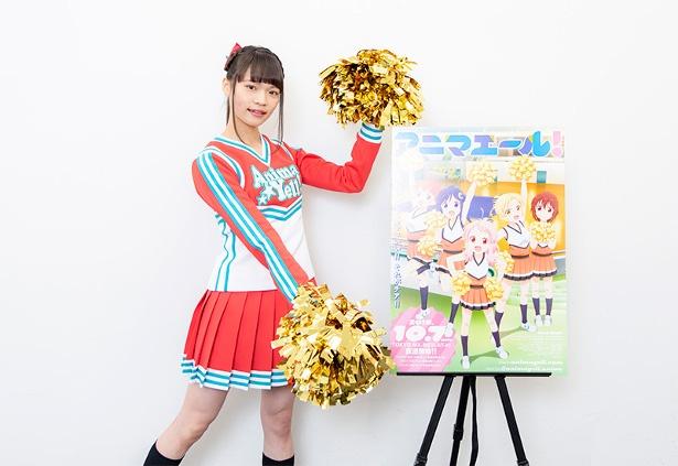 TVアニメ「アニマエール!」放送直前!有馬ひづめ役・山田唯菜インタビュー!