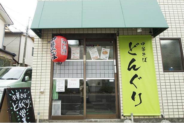 日吉駅から徒歩8分。大きな看板が目印