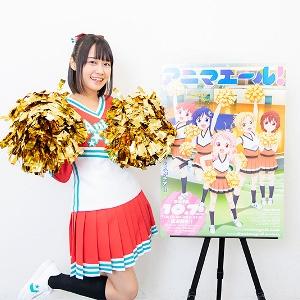TVアニメ「アニマエール!」放送直前!舘島虎徹役・楠木ともりインタビュー!