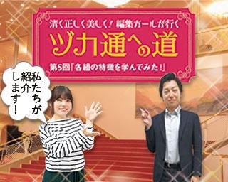 今回も編集ガール・ナカヂが宝塚歌劇の魅力を初心者目線でレポート