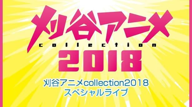 2018年10月27日(土)、「刈谷アニメcollection」が開催!今年は「刈谷アニコレスーパーライブ2018」も同時開催される