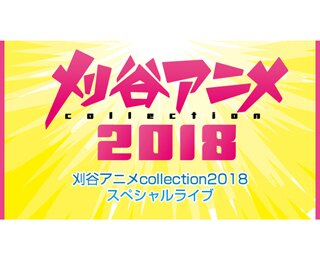 アニソン好き必見!あの人気アニメの主題歌を歌うアーティストたちが刈谷市に集結!!