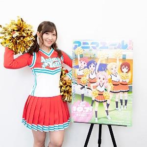 TVアニメ「アニマエール!」放送直前!牛久花和役・白石晴香インタビュー!