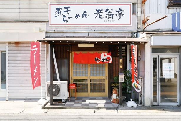 本格的な煮干しラーメンの店「煮干らーめん 老翁亭」(愛知県半田市)