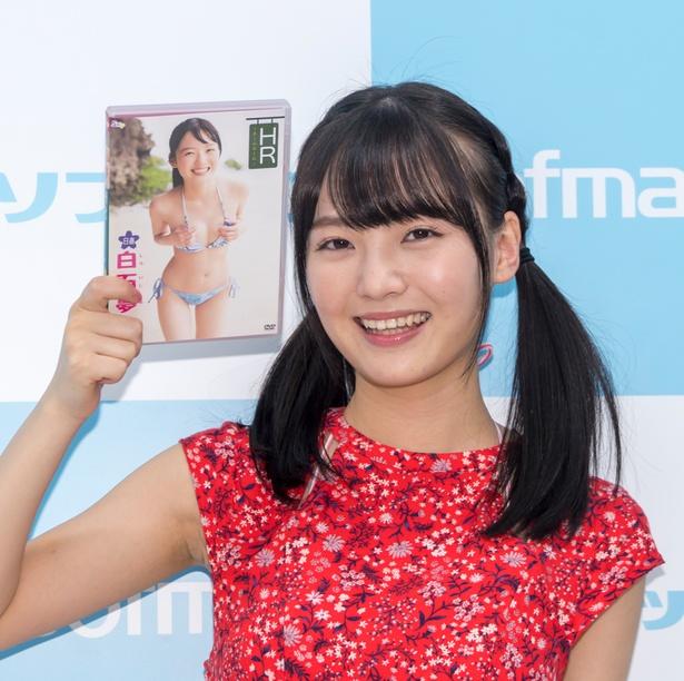 白石夢来DVD「HR -日直 白石夢来-」(エスデジタル)発売イベントより