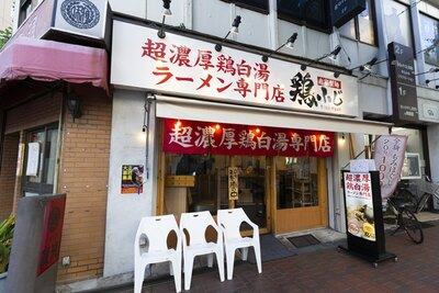 関内駅から徒歩2分。看板の大きな店名が目印