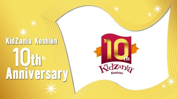 開業10周年イベント「KidZania Koshien 10th Anniversary」
