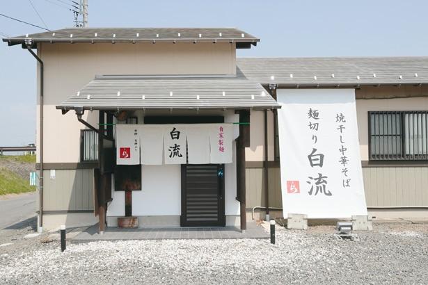 「麺切り 白流」(岐阜県瑞穂市)白いのれんが目印だ