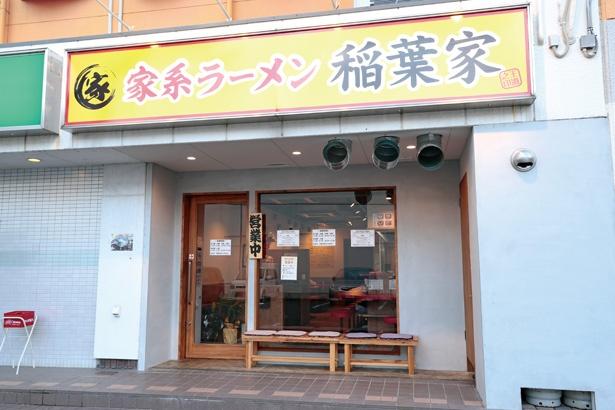 「家系ラーメン 稲葉家」(岐阜県岐阜市)板の隅に印刷された「王道之印」という刻印が、のれん分けのあかしだ