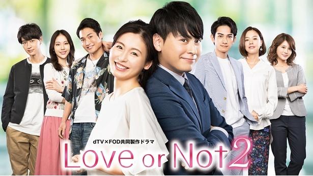 10月5日(金)より、三代目 J Soul Brothers・山下健二郎が主演を務めるオリジナルドラマ「Love or Not 2」第1話がdTVとFODでの同時配信がスタート