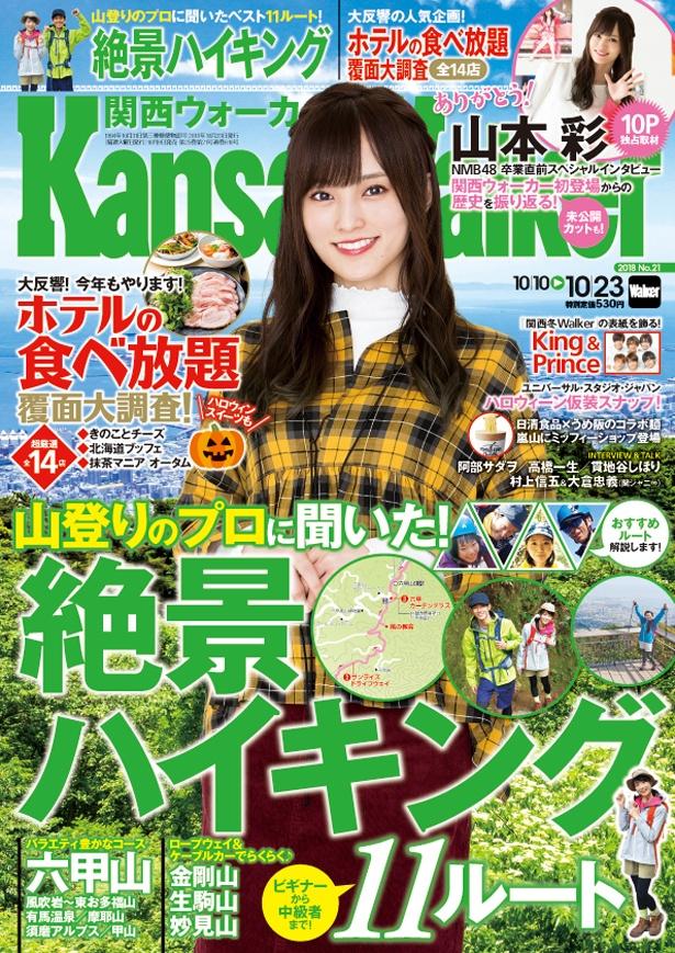 関西ウォーカー21号(10月9日発売号)表紙は、NMB48卒業間近の山本 彩さんが登場!卒業目前インタビュー10P掲載!