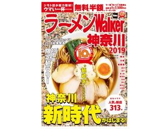 「ラーメンWalker2019神奈川」では人気&新店313杯を紹介!