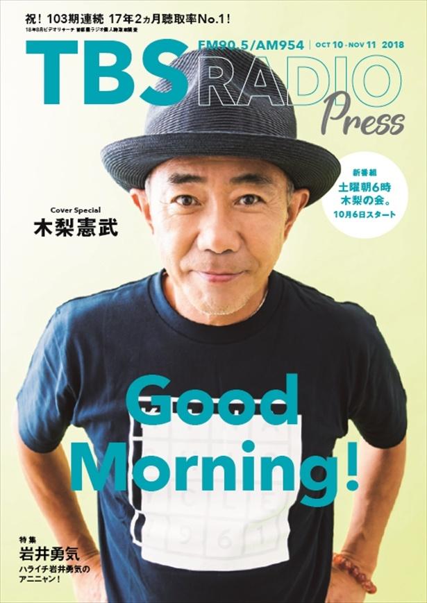 「TBSラジオPRESS」最新号は木梨憲武のSPインタビュー&ハライチ岩井のアニメトーク!