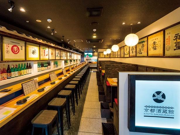 酒蔵をイメージ/KYOTO SAKAGURAKAN京都酒蔵館