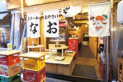 シンプルな造りで清潔感があり、つい長居してしまいそうな居心地のいい店/ステーキとおやさい なおちゃん