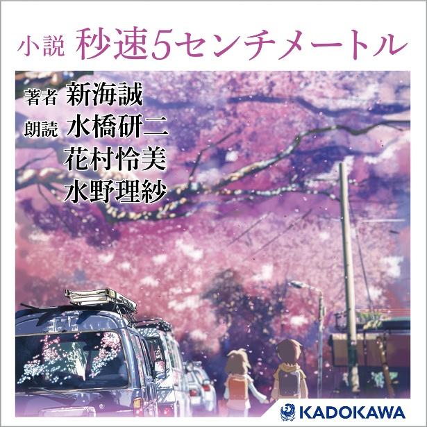 新海誠監督の名作「秒速5センチメートル」がオーディオブック化!水橋研二らオリジナルキャストが朗読を担当!