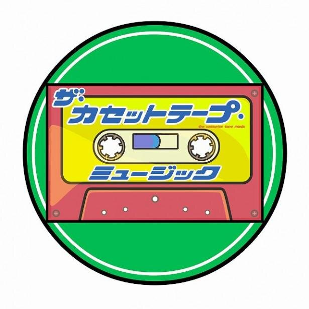 BS12 トゥエルビ「ザ・カセットテープ・ミュージック」は2018年10月より日曜夜9:00放送