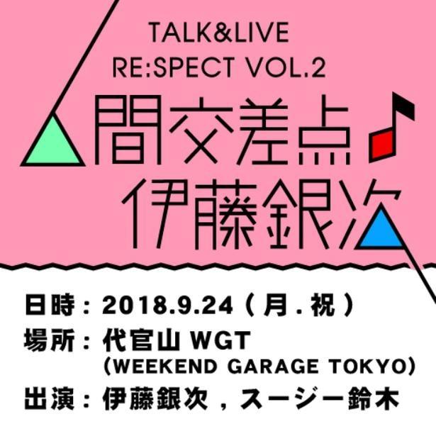 2018年9月24日開催「Talk & Live Re:spect vol.2 ー 人間交差点 ♪ 伊藤銀次」