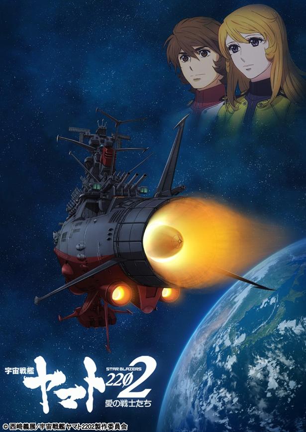 「宇宙戦艦ヤマト2202 愛の戦士たち」小野大輔&鈴村健一オフィシャルインタビューが到着!