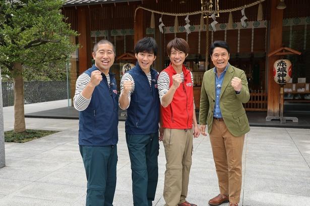 「相葉マナブ」に出演する峰竜太、相葉雅紀、渡部建、澤部佑(写真右から)