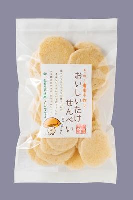 宝珠山きのこ生産組合「おいしいたけせんべい」(410円)