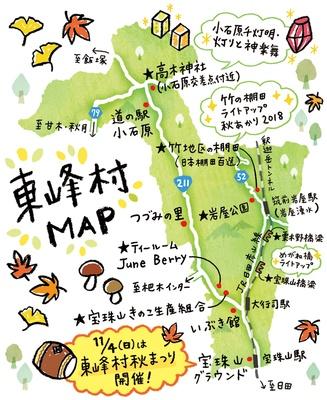 東峰村マップ
